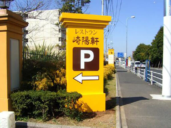 e-sign 自立看板